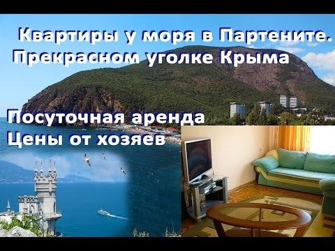 Embedded thumbnail for  Сдам отличную 2х ком квартиру в Партените, Крыму / Квартира