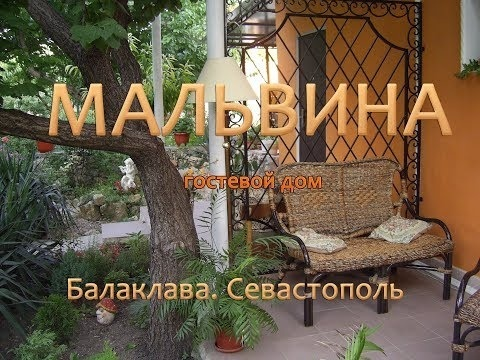 Embedded thumbnail for Гостевой дом «Мальвина». Балаклава. Севастополь
