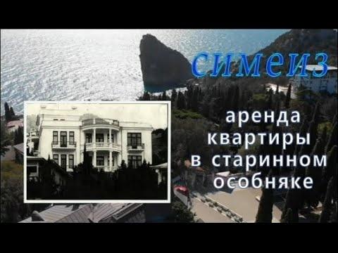 Embedded thumbnail for Отдых в Симеизе