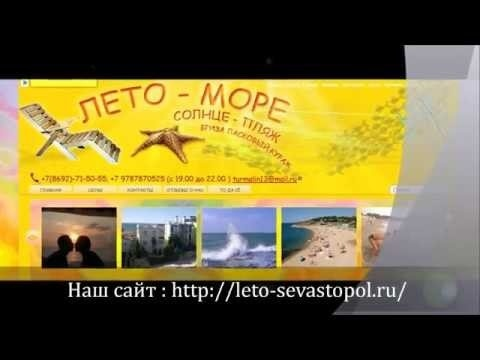 Embedded thumbnail for Учкуевка снять жилье недорого у моря в Севастополе