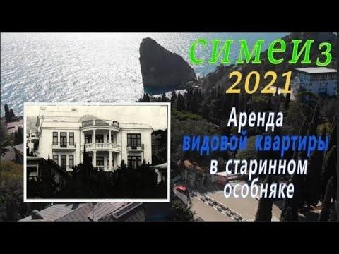Embedded thumbnail for Квартира-студия с видом на море.